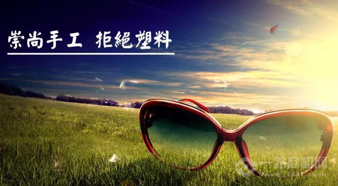 木易三羊眼镜加盟