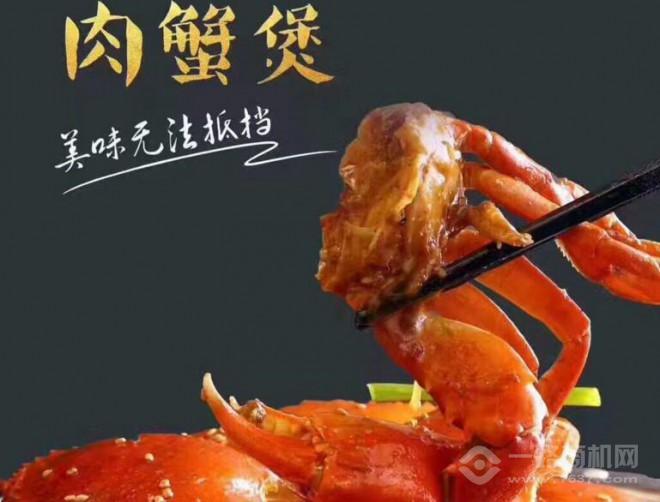 双钳客肉蟹煲加盟