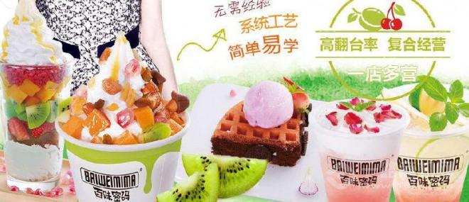 百味密碼凍酸奶