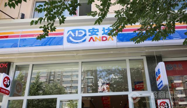 安達便利店加盟