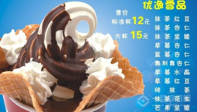 优逸雪品冰淇淋加盟