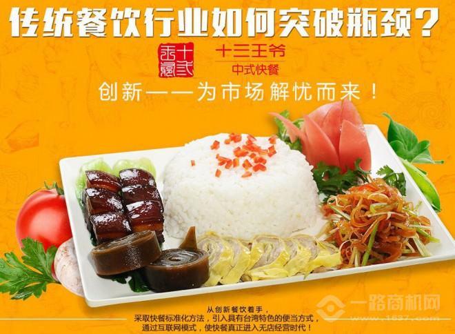 十三王爷中式快餐加盟