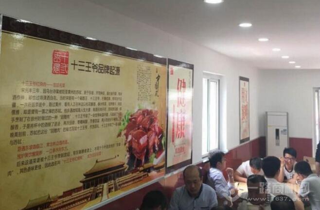 十三王爷中式快餐