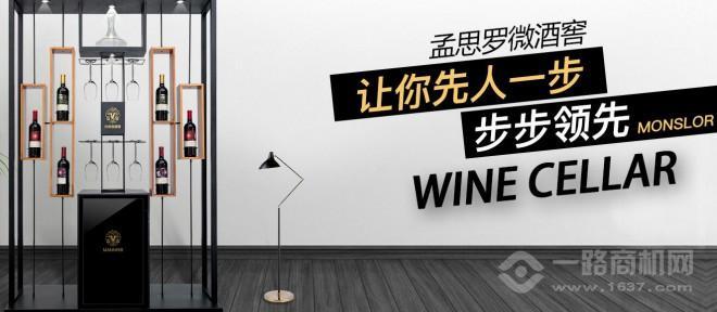 孟思罗红酒千赢国际app手机下载安装