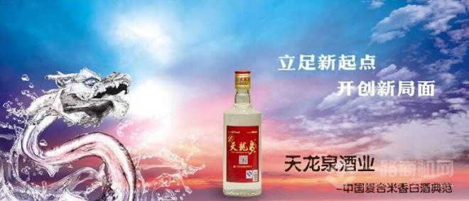 天龙泉酒业