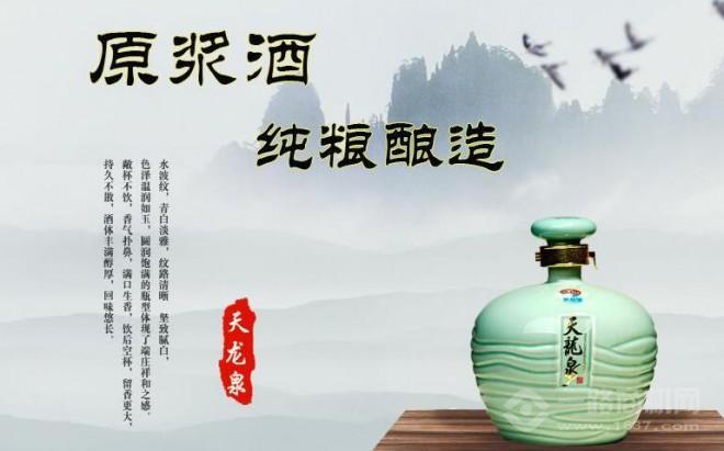 天龙泉酒业加盟