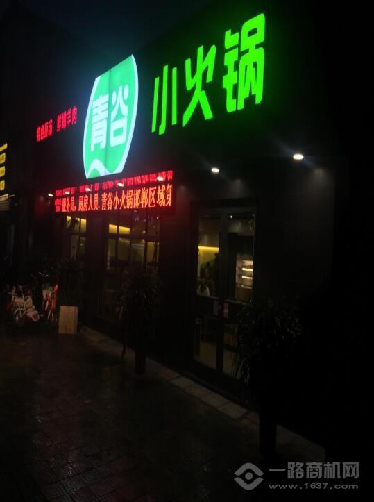 青谷火锅加盟