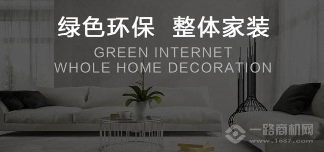 绿色家装饰
