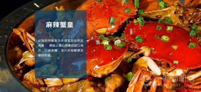 辣丁湾捞汁小海鲜加盟