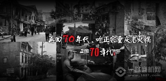 正渝70年代火锅