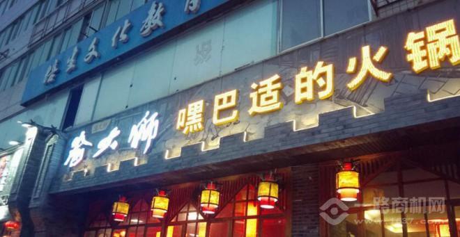 渝大狮老火锅万博国际app官网下载