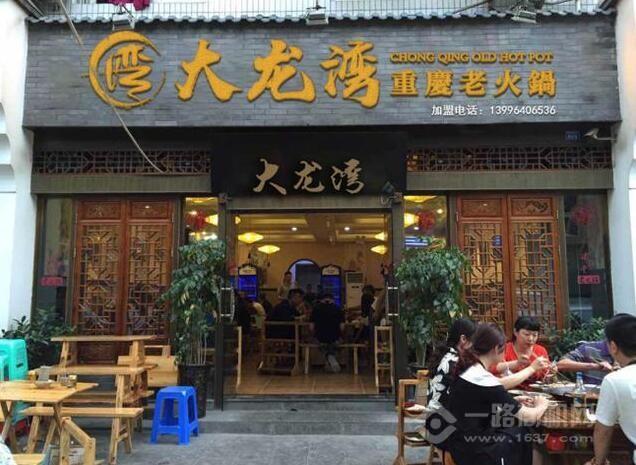 重庆大龙湾老火锅