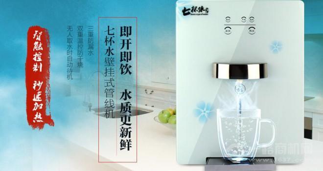 七杯水凈水器加盟