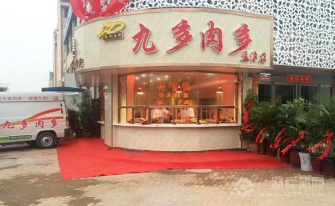 九多肉多熟食店