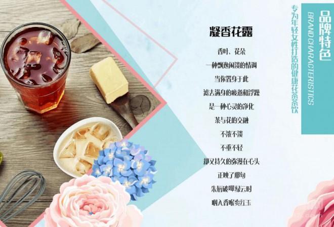 花作茶加盟