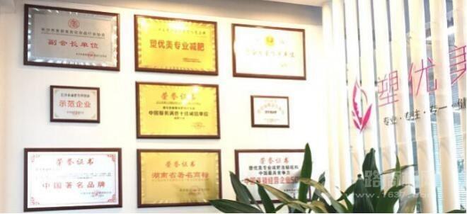 香港塑優美加盟