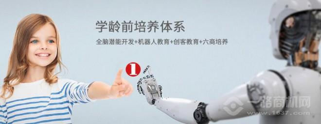 1號全腦機器人教育加盟