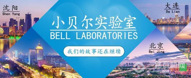 小貝爾實驗室加盟