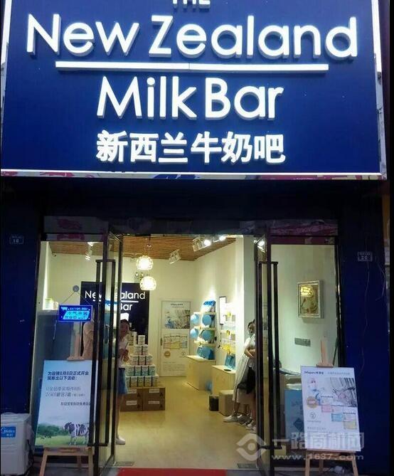 新西兰牛奶吧加盟