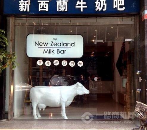 新西蘭牛奶吧加盟
