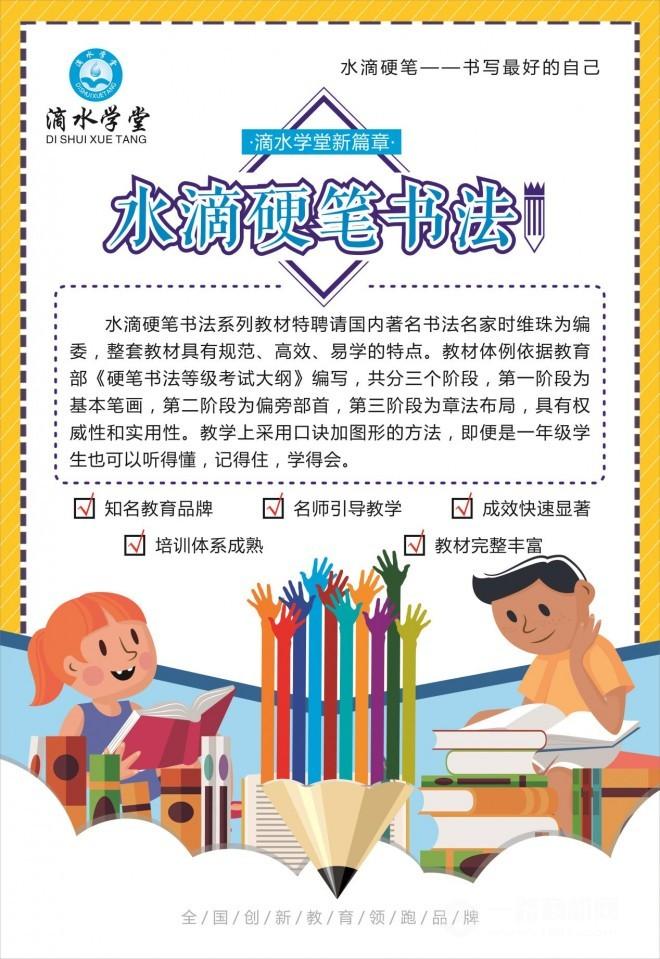滴水学堂澳门银河网站