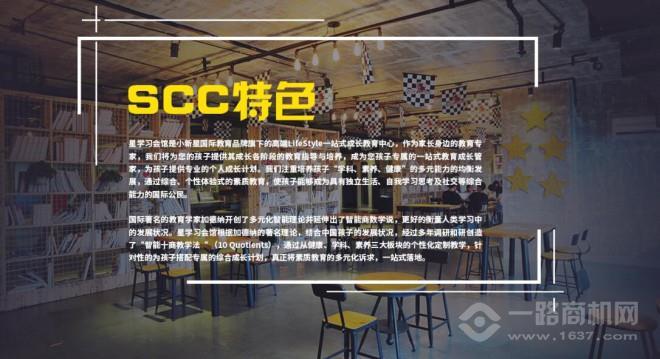 SCC星學習會館加盟