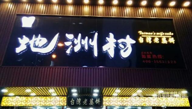 地洲村台湾老婆饼加盟