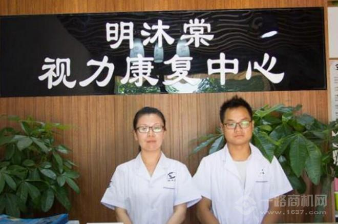 明沐棠视力康复中心
