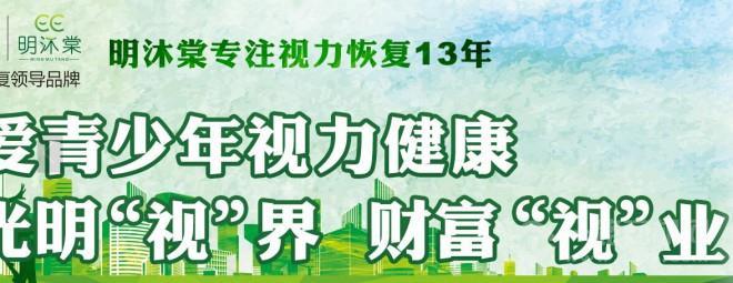 明沐棠视力康复中心加盟