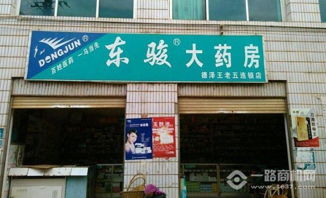 东骏大药房澳门银河网站