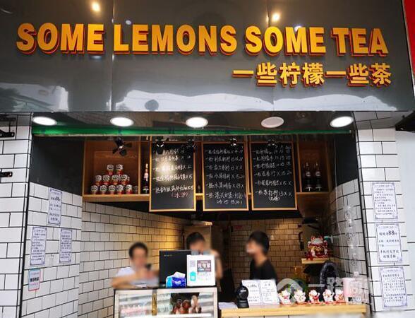 一些檸檬一些茶加盟
