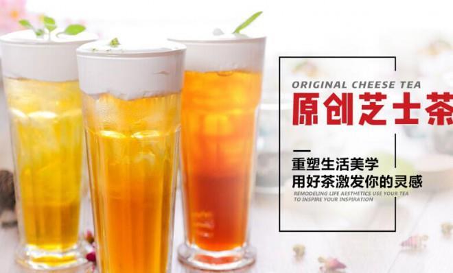 金尚喜茶加盟