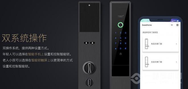 普鑫智能锁千赢国际app手机下载安装
