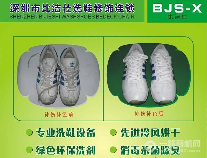 比潔仕洗鞋
