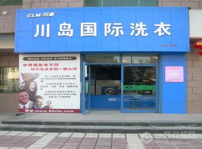 川島國際洗衣