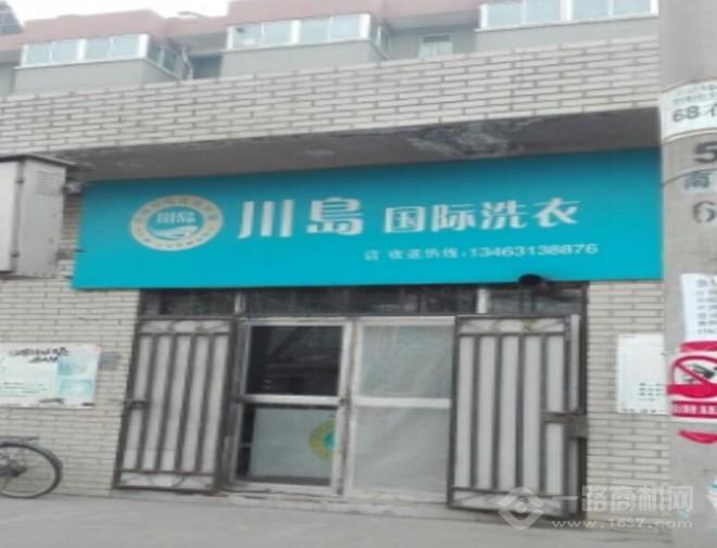 川岛国际洗衣加盟
