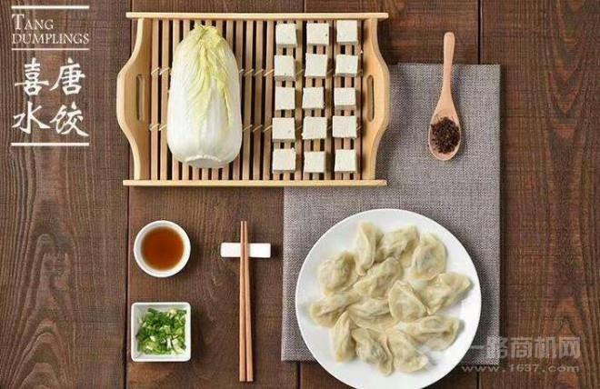 喜唐水饺加盟