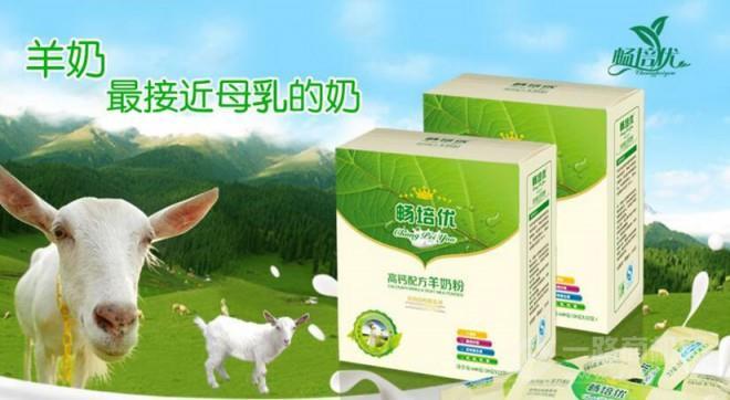 暢培優羊奶粉