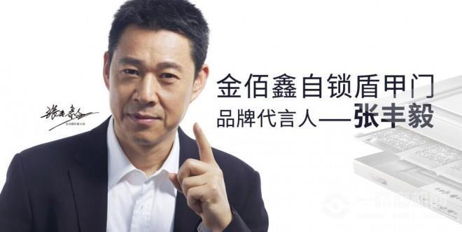 金佰鑫防盗门加盟