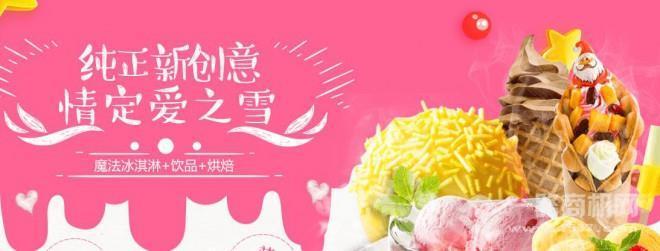 爱之雪奶茶加盟