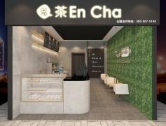恩茶饮品千赢国际app手机下载安装店