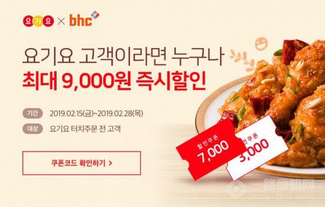 bhc炸鸡加盟