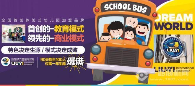 六壹國際幼兒園加盟
