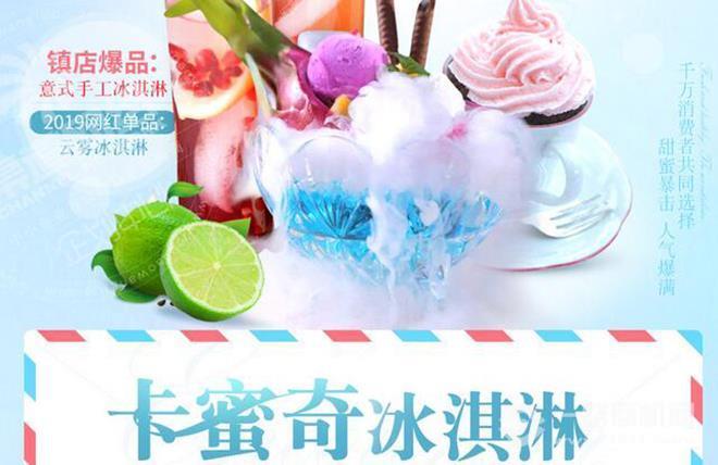 卡蜜奇冰淇淋加盟