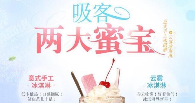 卡蜜奇冰淇淋