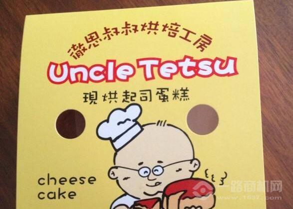 彻思叔叔公司电话_【撤思叔叔起司蛋糕加盟_撤思叔叔起司蛋糕加盟费多少_加盟电话 ...
