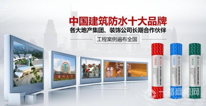 華廈防水加盟