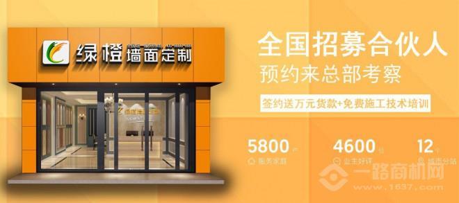 绿橙墙面定制千赢国际app手机下载安装