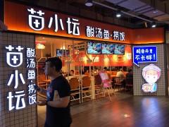 苗小坛酸汤鱼捞饭加盟店