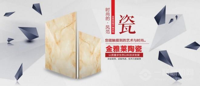 金雅莱陶瓷千赢国际app手机下载安装